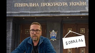 Лучшие кадры Генпрокуратуры