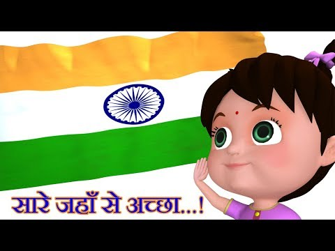 सारे जहाँ से अच्छा | Sare Jahan Se Acha | Patriotic Songs for Kids