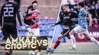 АМКАЛ против СПОРТС РУ / РЕКОРД забитых голов / самый важный матч для вратаря!