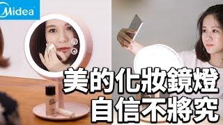 【WitsPer智選家】美的Midea美悠化妝鏡燈 【產品使用示範】