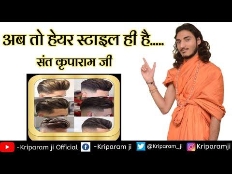 kaliyug ka prabhav ..... संत कृपाराम जी hair style kriparam ji.....very funny joke