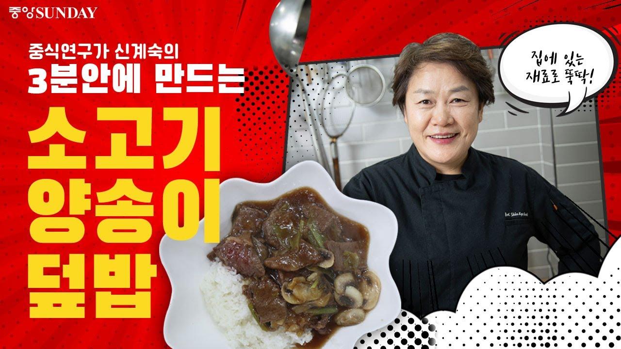 중식연구가 신계숙의 3분안에 만드는 '소고기 양송이 덮밥' #레시피 #중화요리 #캠핑요리 #간단요리