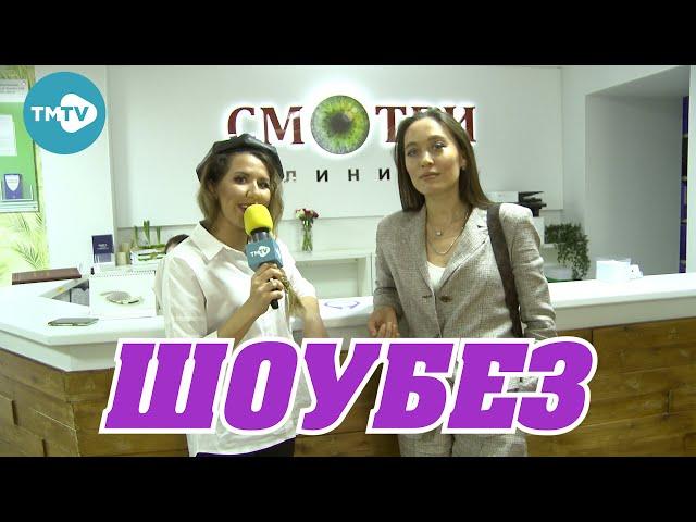 шоубез КЛИНИК