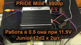 Pride Mille  vs Junior 12 x 2 - работа в 0.5 ома  при 11.9в !