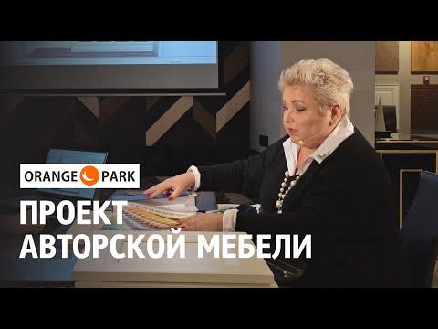 Проект авторской мебели Ольги Кулекиной. Orange Park - производство эксклюзивной мебели в России