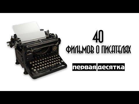 40 лучших фильмов о писателях (Первая десятка)