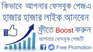 How to Promote Your Facebook Page For FREE 2017! [Bengali/Hinde]