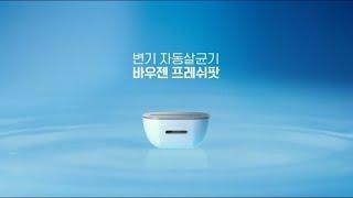 살균과학, 바우젠 변기 자동살균기 TV-CF
