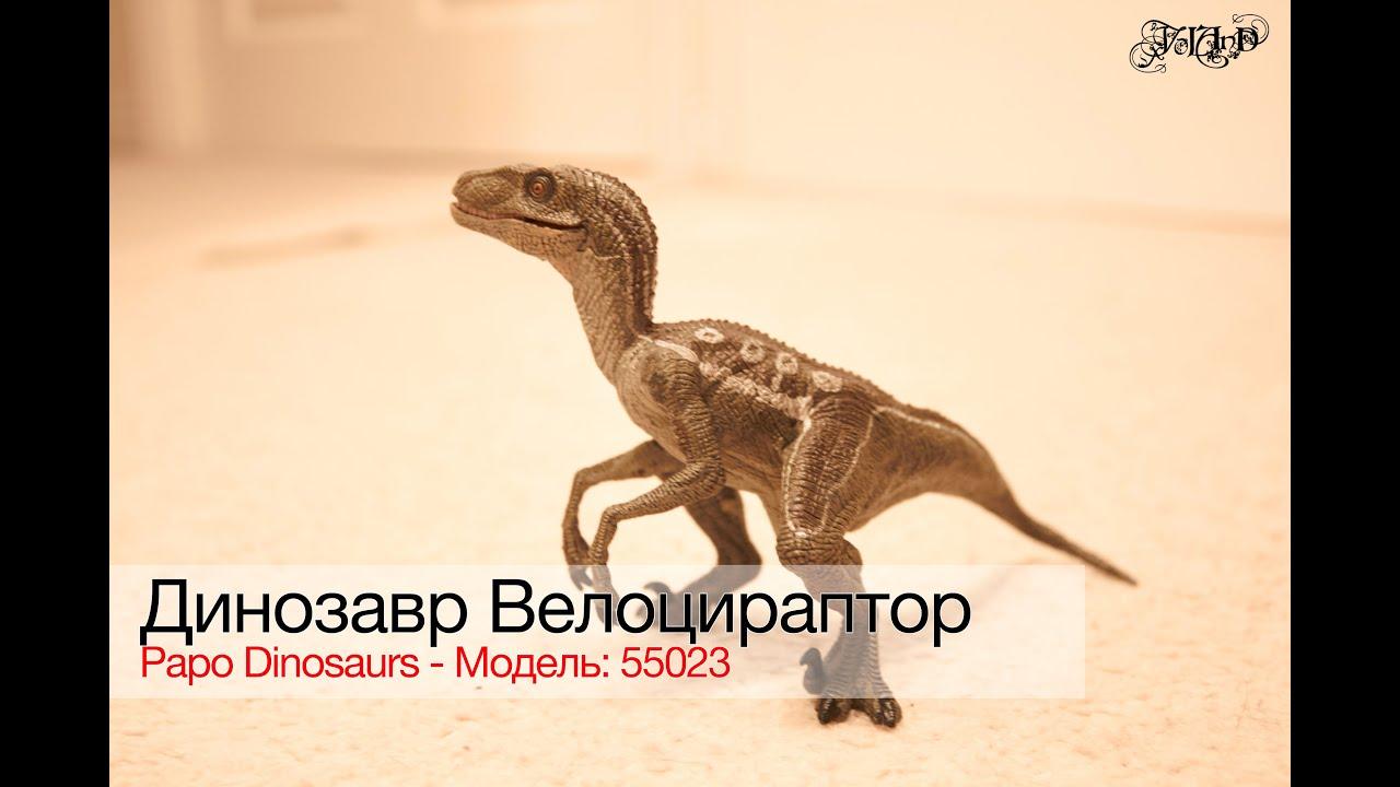 Динозавры PAPO вторая закупка - YouTube