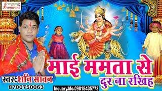 भोजपुरी हिट देवी गीत.बरी मुश्किल में बानी ए माई .Sanny Sawan.New Bhojpuri Devi Geet.2017