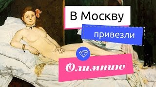 В Москву привезли 'Олимпию'!