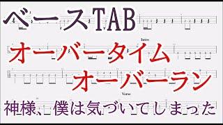 オーバータイムオーバーラン【ベースTAB譜】神様、僕は気づいてしまった/Over Time Over Run bass tab Kami-sama, I have noticed