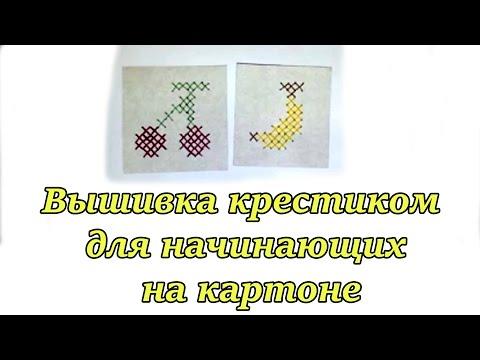 Видео уроки вышивания крестиком для начинающих и детей