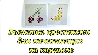 Вышивка крестиком для начинающих на картоне. Подробный видео урок