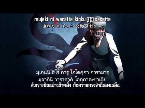Tokyo Ghoul Full Opening คำร้องภาษาไทย