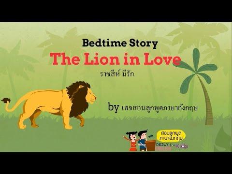 นิทานภาษาอังกฤษ: ราชสีห์มีรัก (Lion in Love)