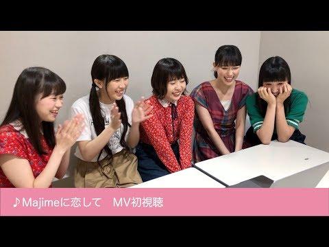 RYUTist - Majimeに恋して MV初視聴!℃-want you!さんと。