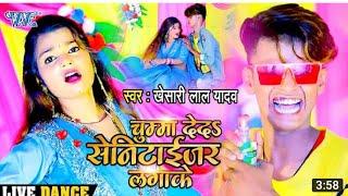 छाउडी 1st जनवरी के धराईल बिया रे Sudama Dhamal music dance  bhojpuriya gana 2020  new