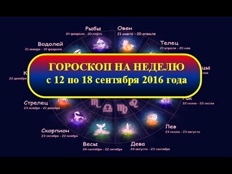 Гороскопы предсказания приметы