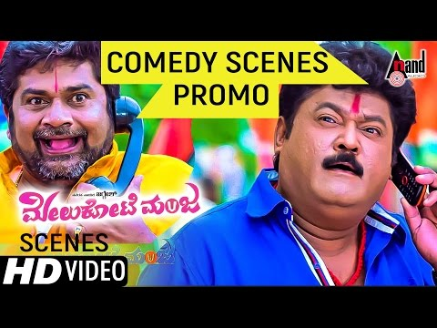 Melukote Manja | Comedy Scenes Promo 2017 | Navarasa Nayaka Jaggesh, Aindrita Ray | Giridhar Divan