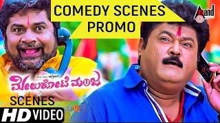 Melukote Manja Comedy Scenes Promo 2017 Navarasa Nayaka Jaggesh Aindrita Ray Giridhar Divan