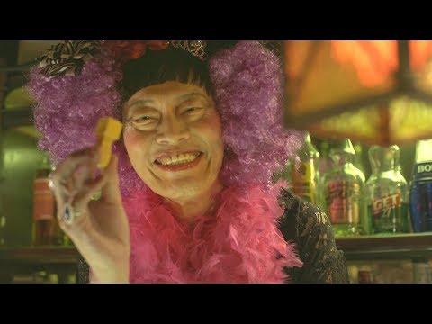 遠藤憲一、今度はBARのママに変身 ハンコヤドットコムWeb限定動画「法人印篇」&「印鑑篇」&「スマホ篇」&「チタン篇」