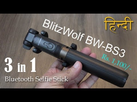 BlitzWolf Bluetooth Selfie Stick Tripod review (in Hindi) Price approx Rs. 1,100
