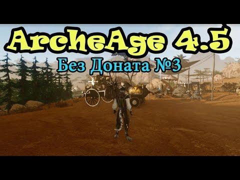ArcheAge 4.5 Без Доната №3 или 2 изи трактора на 6 паков без задротства.