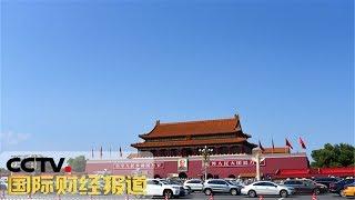 [国际财经报道]中华人民共和国成立70周年 天安门举行庆祝活动首次联合演练| CCTV财经