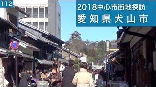 2018中心市街地探訪112・・愛知県犬山市