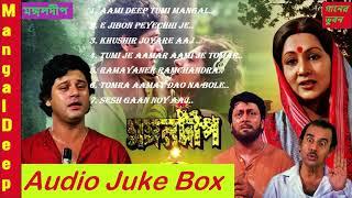 Mangal Deep  মঙ্গল দীপ  Bengali Movie Songs Audio Jukebox  Tapas Paul, Satabdi Roy