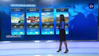 النشرة الجوية الأردنية من رؤيا 15-2-2018