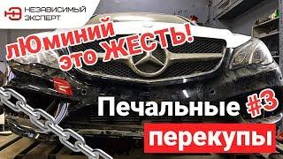 ПЕЧАЛЬНЫЕ ПЕРЕКУПЫ 3, ЛЕПИМ МЕРСЕДЕС!