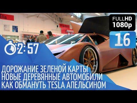 Цена зеленой карты 2018 в Украине, деревянные автомобили и обман TESLA