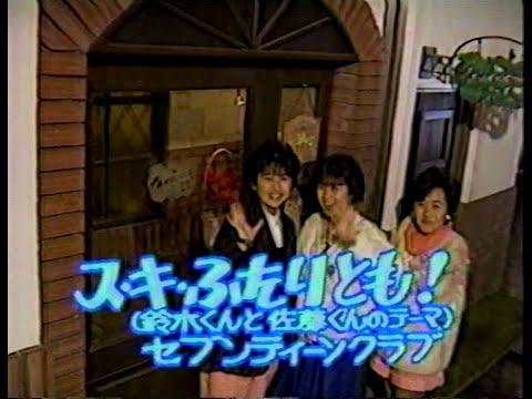 1985 セブンティーンクラブ 工藤静香さん 木村 亜希さん 後の清原亜希さん? JAPAN