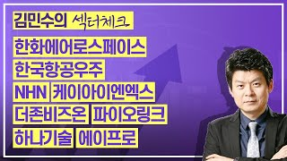 김민수의 섹터체크 / 한화에어로스페이스, 한국항공우주,…