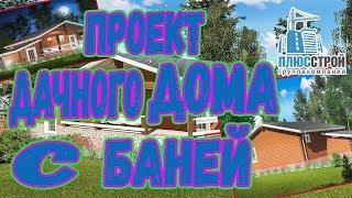 Дачный дом с баней 50 м2 [Плюс Строй]