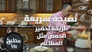 طريقة تحضير الحمص مثل المطاعم - نضال البريحي
