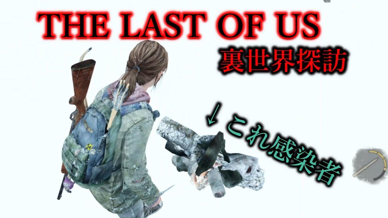 ラスアス雪山で見つけたエグいバグ【裏技】【簡単】【ラストオブアス】【THE LAST OF US】【The Last of Us】【ラスアス2】