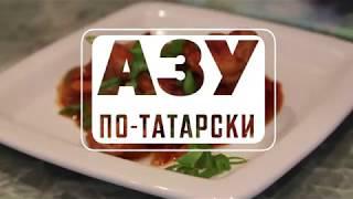 Азу по-татарски!!! Очень вкусно!!