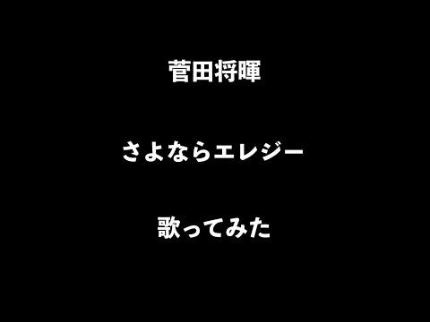 菅田将暉/さよならエレジー カラオケで歌ってみた
