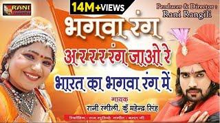Rani Rangili Exclusive Song 2018 आ र र र रंग जाओ भारत ने भगवा रंग में Bhagva Rang Full HD