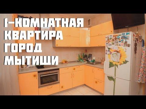 Обзор однокомнатной квартиры, город Мытищи, улица Рождественская