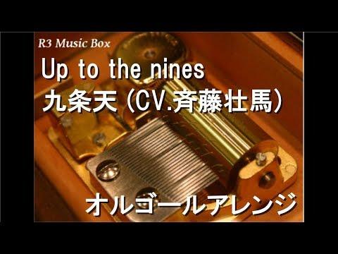 Up to the nines/九条天 (CV.斉藤壮馬)【オルゴール】 (ゲーム「アイドリッシュセブン」キャラクターソング)