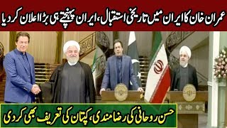 PM Imran Khan arrives in Tehran and Press Conference Today | 13 October 2019 | Express News