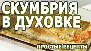 Рецепты блюд. Скумбрия в духовке простой рецепт приготовления