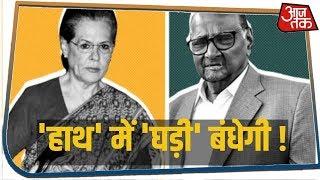 'हाथ' पर 'घड़ी' बंधेगी, तभी तो महाराष्ट्र में शिवसेना की सरकार बनेगी !