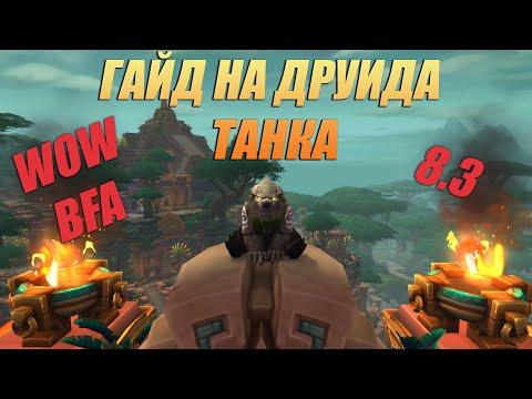 Гайд на друида танка Wow BFA 8.3....