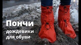видео Купить резиновые галоши в Москве | цена на садовые галоши в интернет-магазине