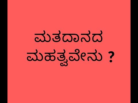why voting is important  in     why voting is important  in kannada   youtube